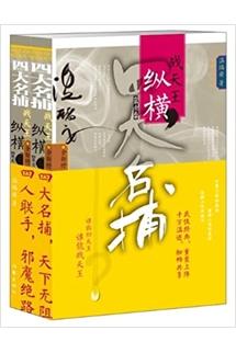 Tứ Đại Danh Bộ Chiến Thiên Vương Chi Tung Hoành  - 四大名捕战天王之纵横