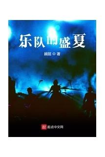 Dàn Nhạc Giữa Hè (Nhạc Đội Đích Thịnh Hạ)  - 乐队的盛夏