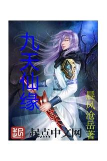 Cửu Thiên Tiên Duyên  - 九天仙缘