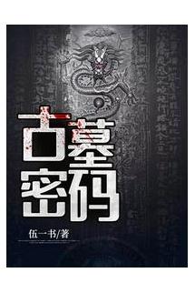 Cổ Mộ Mật Mã  - 古墓密码