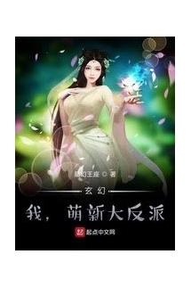 Huyền Huyễn: Ngã, Manh Tân Đại Phản Phái  - 玄幻:我,萌新大反派